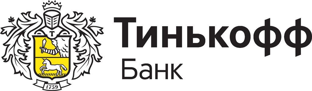 Откроем бесплатно расчетный счет в Тинькофф Банк
